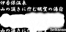 【公式HP】伊香保温泉 晴観荘|眺望の温泉旅館 ベストレート